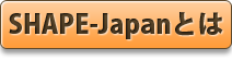 SHAPE-Japanとは