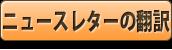ニュースレターの翻訳